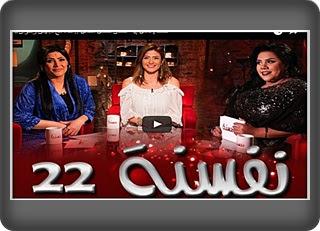 برنامج نفسنة 27-6-2016 مع هيدى و شيماء و بدرية