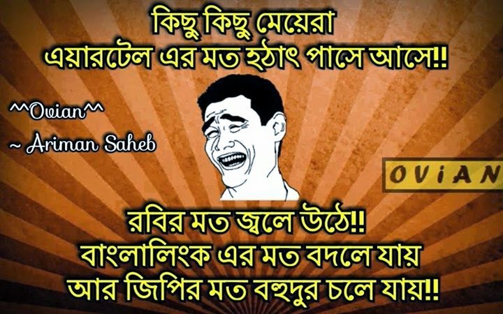 Funny Bangla Status For Facebook | Get Funny Quote Says