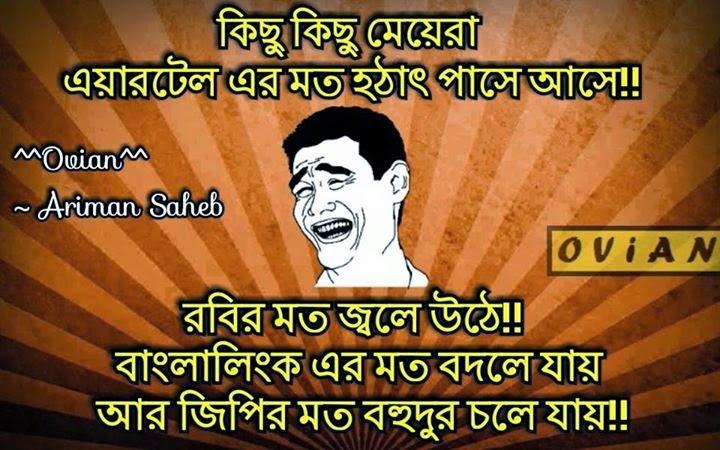Funny Status For Facebook In Bengali