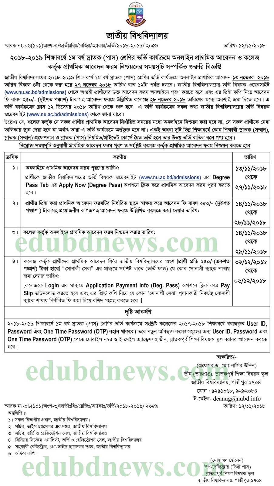 NU Degree (Pass) Admission Registration Circular Notice 2018-2019.