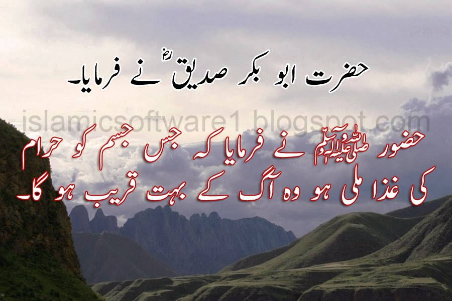 quotes of hazrat abu bakr siddique in urdu 3
