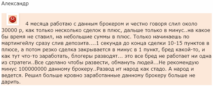 Олимп Трейд отзыв Александр