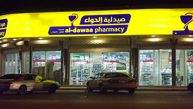 وظائف شاغرة فى مجموعة صيدليات الدواء فى السعودية 2019