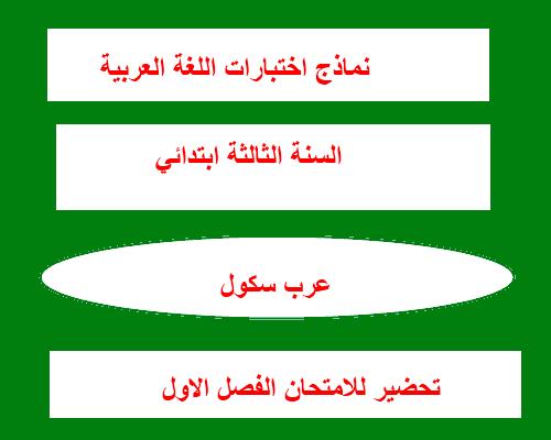 اختبارات في اللغة العربية للسنة الثالثة ابتدائي الفصل الأول