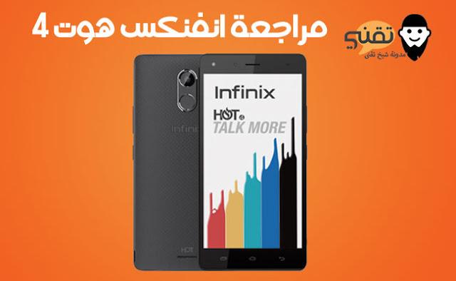 مراجعة هاتف انفنكس هوت 4 برو | infinix hot 4 pro review