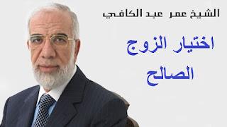 اختيار الزوج الصالح عمر عبد الكافي و6 نصائح غالية