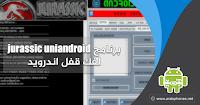 تحميل برنامج jurassic uniandroid tool - فك قفل نمط اندرويد