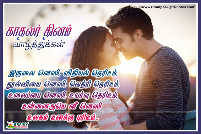 best valentines day Wishes Quotes with hd wallpapers, Valentines day in Tamil
