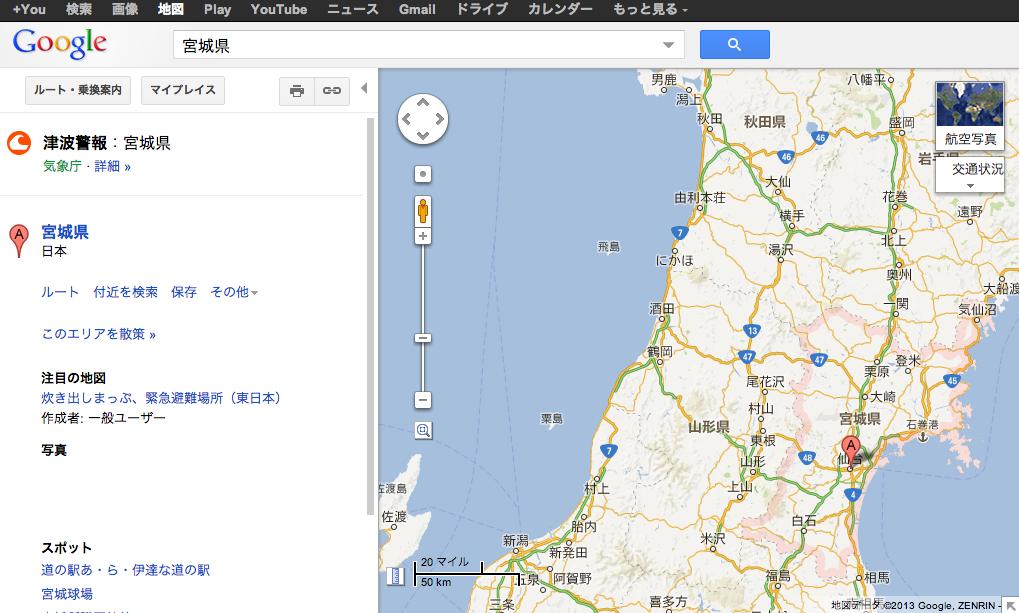 example of a tsunami warning on google maps