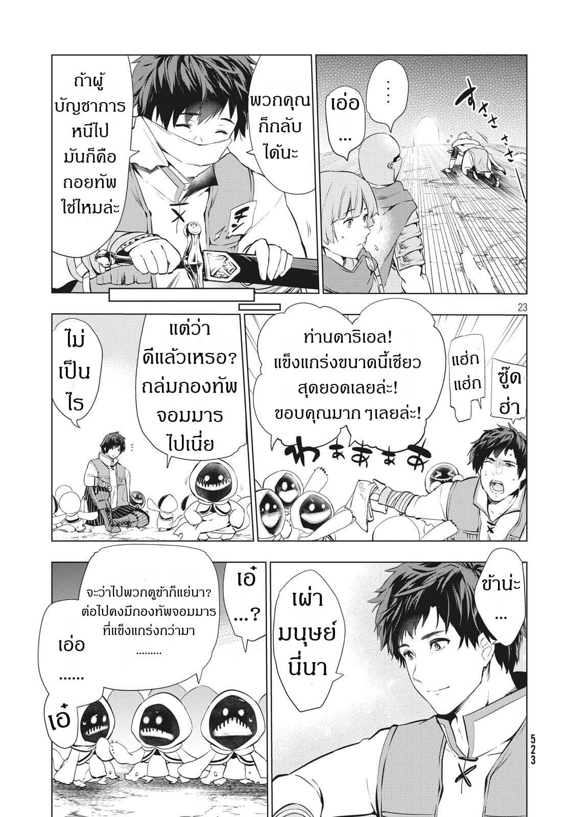 อ่านการ์ตูน Kaiko sareta Ankoku Heishi (30-dai) no Slow na Second ตอนที่ 6.2 หน้าที่ 5