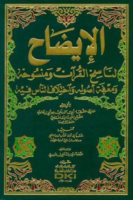 الإيضاح لناسخ القرآن ومنسوخه و معرفة أصوله و إختلاف الناس فيه - أبي محمّد مكي بن أبي طالب القيسي