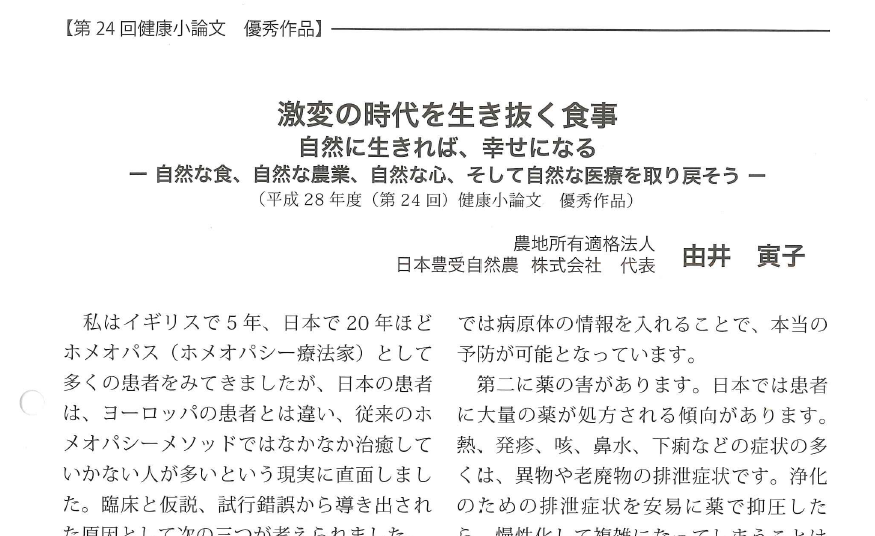 High School Reflective Essay  That Makes People To Be Healthy By Dietetics The Essay Was Carried On  Their Journal Gekkan Sogo Igaku Integrated Medicine Monthly On  March   High School Essay Topics also How To Start A Proposal Essay Dr Torako Yuis Essay About Health Won Superior Prize  The  Literary Essay Thesis Examples