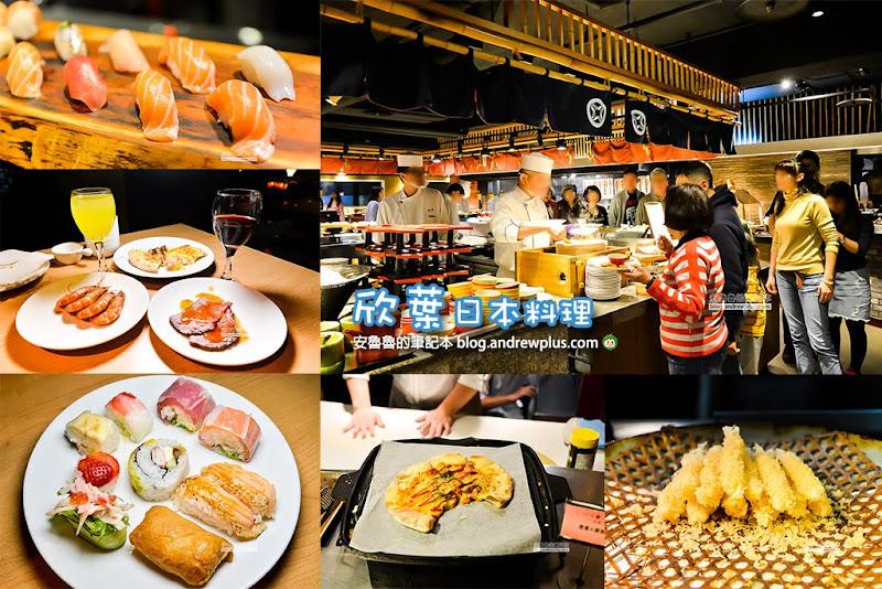 2019EZTABLE食尚Buffet月-欣葉日本料理精緻和食料理的老字號吃到飽餐廳