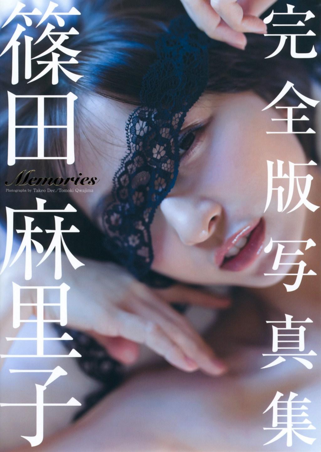 Shinoda Mariko 篠田麻里子 AKB48, Gravure Photo Books Memories No.01
