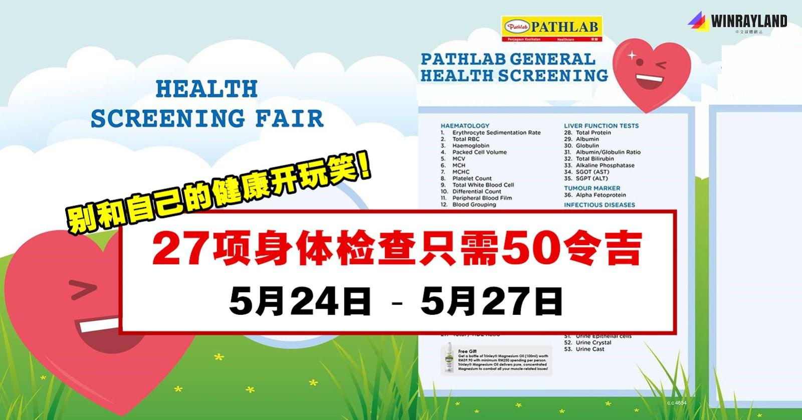 27项健康检查,最低只需RM50