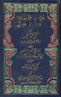 Tazkira Imam Hussain By Mufti Ghulam Rasool Pdf Free Download