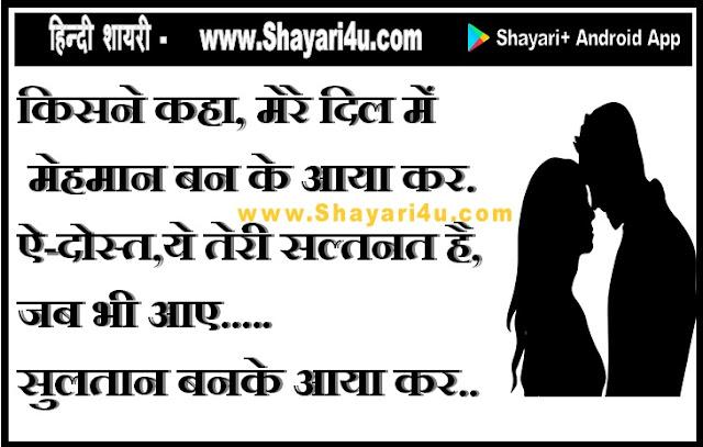 love dosti shayari