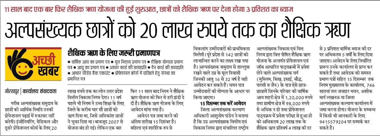 अल्पसंख्यक छात्रों को 20 लाख रुपये तक का शैक्षिक ऋण