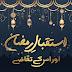 استقبال رمضان اور اس کے تقاضے