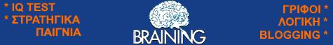 Iq test / τεστ νοημοσύνης, στρατηγικά παιγνίδια, γρίφοι, προβλήματα λογικής |Braining.gr