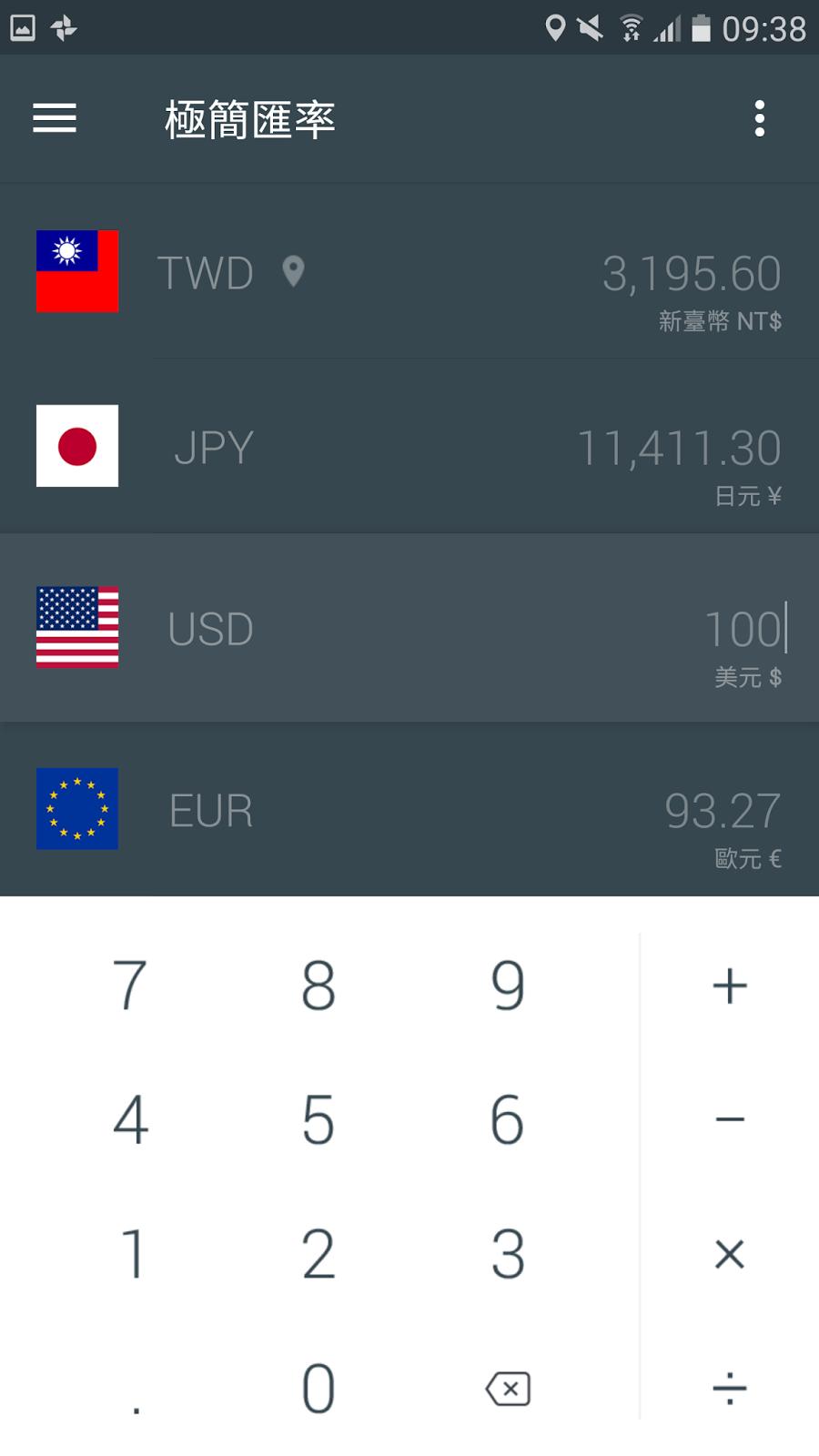 極簡匯率:最美設計完全免費的匯率換算 App 出國購物貼心計算