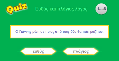 http://inschool.gr/G6/LANG/LOGOS-EFTHYS-PLAGIOS-LEARN-G6-LANG-MYtriviaGROR-1404191555-tzortzisk/index.html