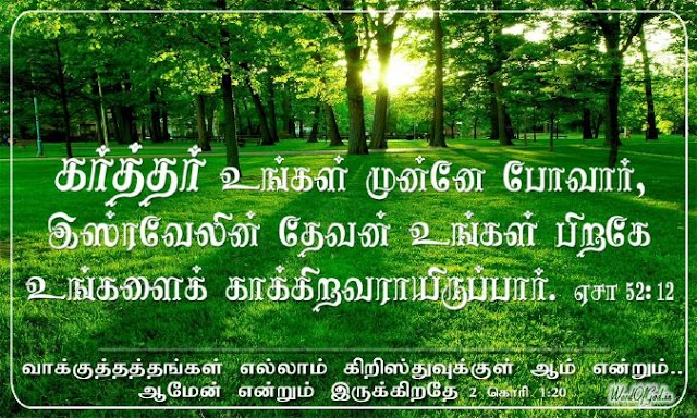 Tamil Promise Card Bible Verse