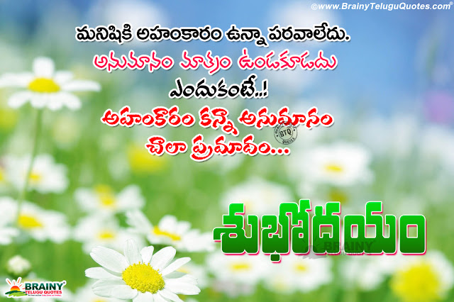Best Telugu Quotes and Life Inspiration Good Morning Greetings images and Wishes in Telugu,d morning images,good morning images,good morning quotes,morning quotes,good morning love,telugu good morning kavithalu,telugu good morning messages,good morning telugu bhavanalu,telugu good morning images download,how to say good morning in telugu,telugu funny good morning images,good morning quotes in telugu images,telugu good morning images free download