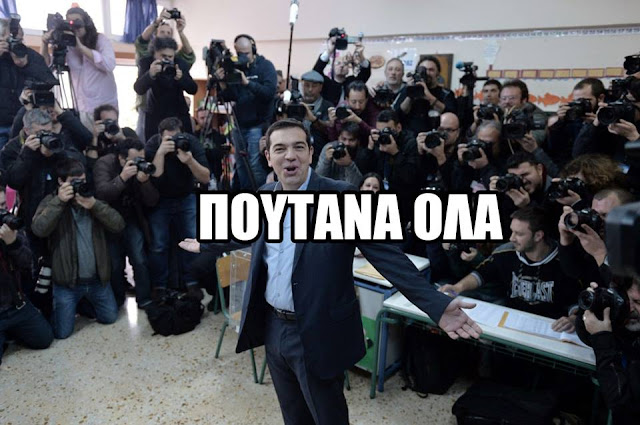TSIPRAS  ΑΣ ΠΡΟΣΕΧΑΤΕ