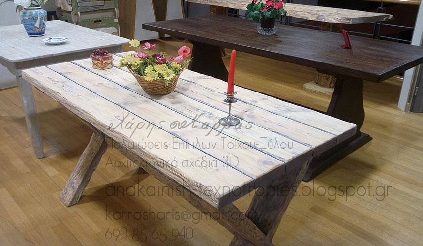 35fe6595598 Τραπέζια, έπιπλα, ξύλινα, παλαίωση ξύλου ανάγλυφα, βουρτσιστά, εξωτερικού  χώρου κήπου,
