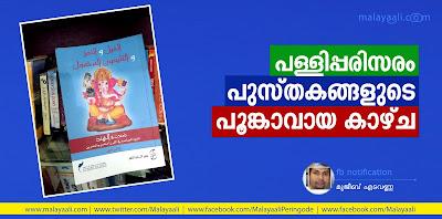 malayaali-com- masjid-reading-mujeeb-edavanna-malayali-peringode-dubai-book