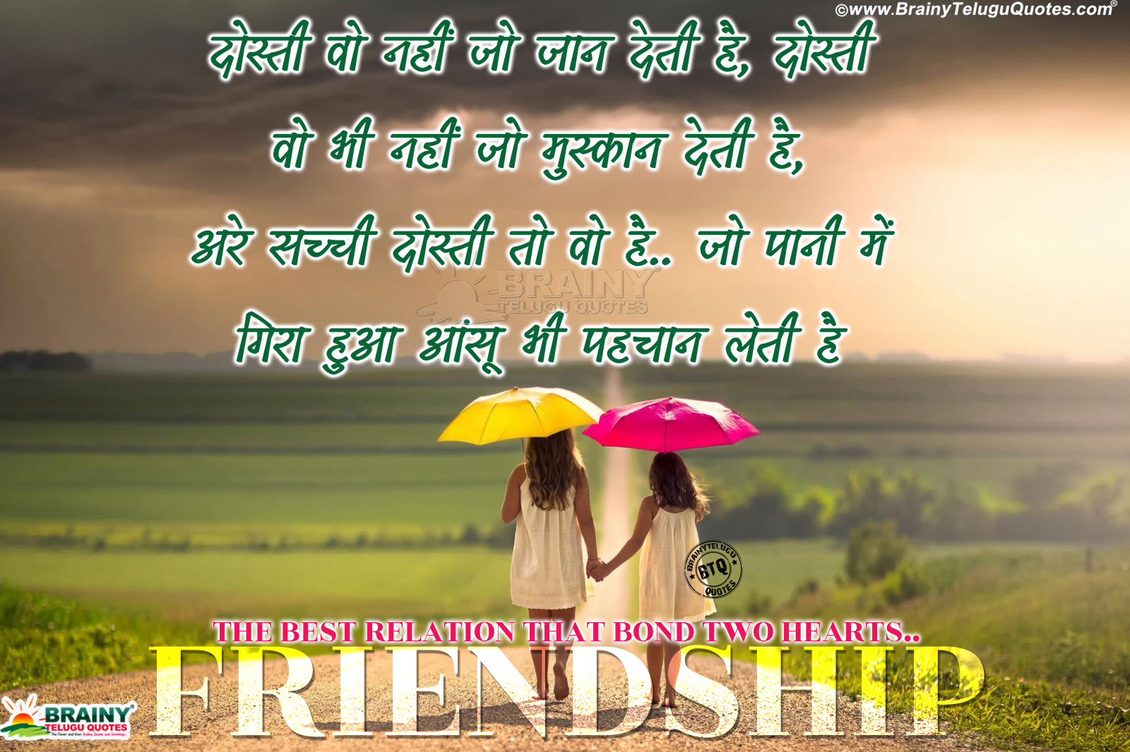 Touching Quotes About Friendship Heart Touching Friendship Quotes Hd Wallpapers In Hindi