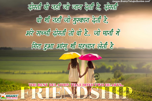 Heart Touching Friendship Quotes Hd Wallpapers In Hindi