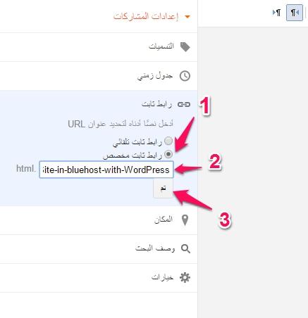 طريقة إعداد رابط مخصص لتدوينة على مدونة بلوجر