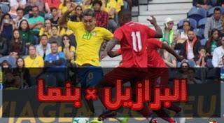 البرازيل يسقط فى فخ التعادل أمام بنما وديا بالفيديو