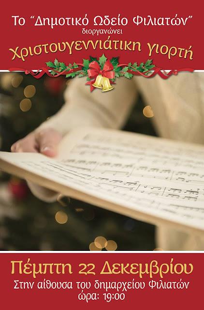 Την Πέμπτη η Χριστουγεννιάτικη γιορτή του Δημοτικού Ωδείου Φιλιατών