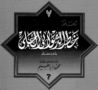 Download Buku Khat Diwani Jaly