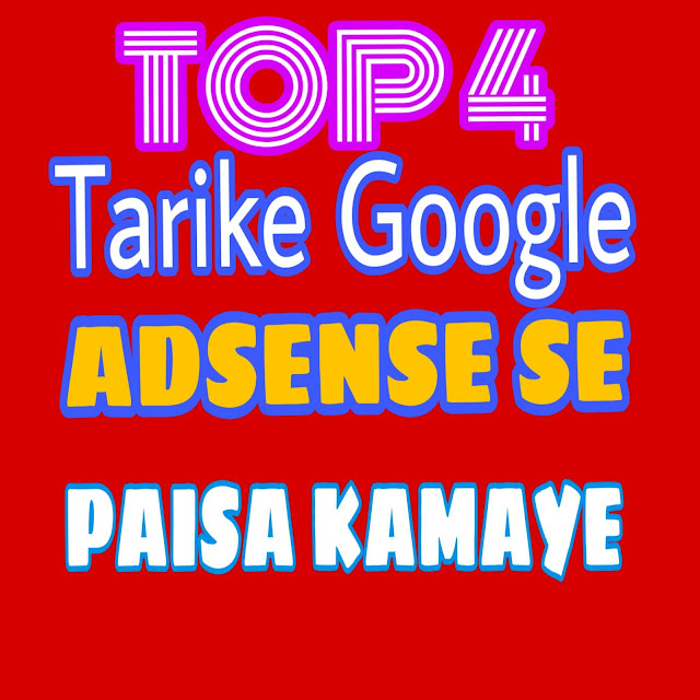 Top 4 ways to earn money from Google adsense (2018) - Best tips in Hindi
