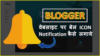 अच्छा Notification Bell icon Website पर कैसे लगाये?