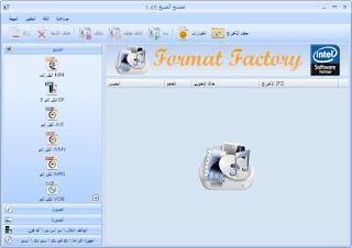 البرنامج الرائع Format Factory للتحويل بين صيغ الفيديو والصوتيات