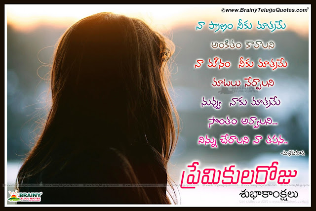 Famous Telugu Love Poetry, Love Quotes with hd wallpapers in Telugu
