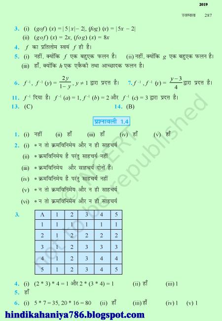 Online Library | love poems | NCERT Books in hindi: ncert