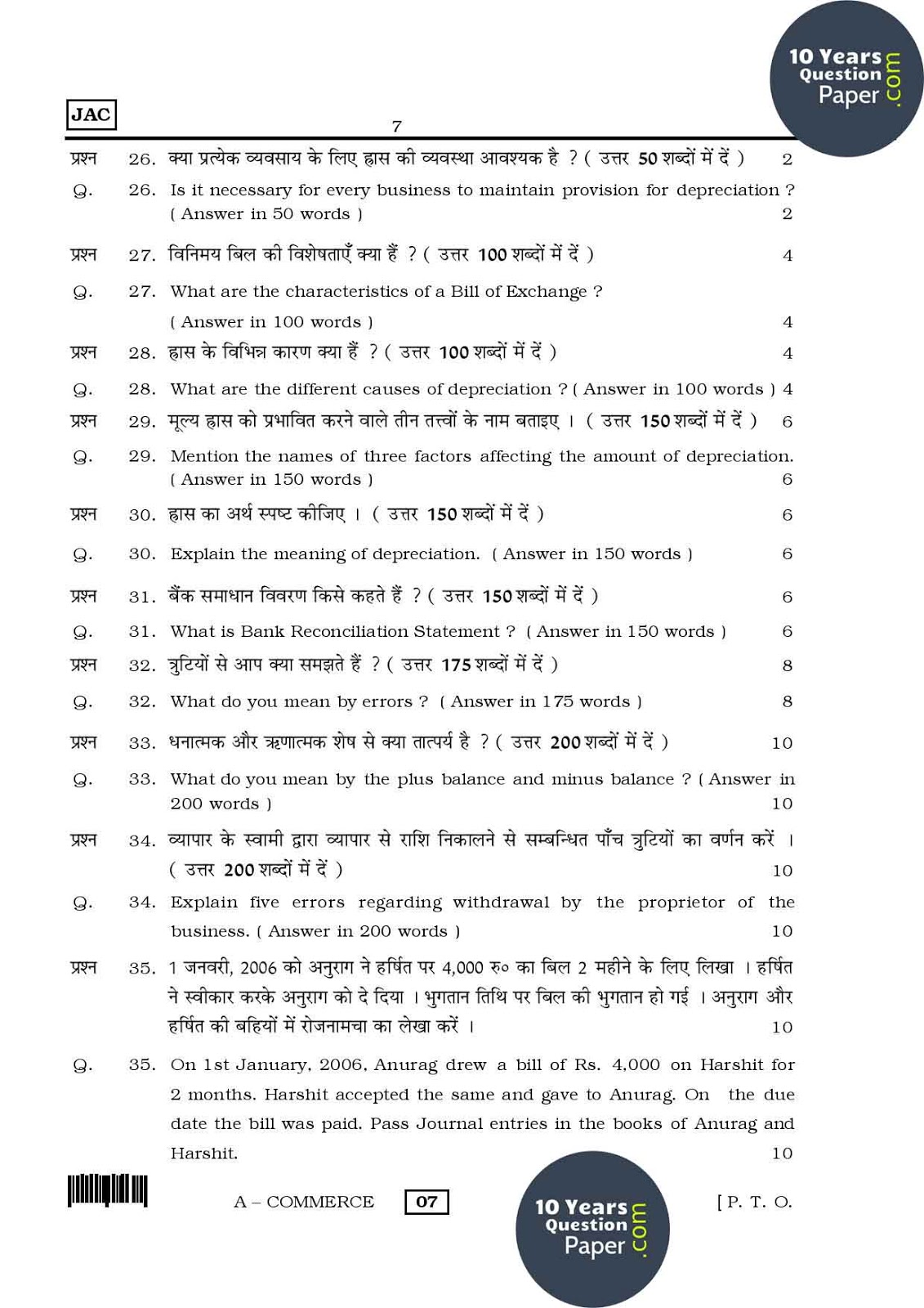jharkhand board 2016 commerce sample paper class 12 jac class 12th 2016 commerce question paper