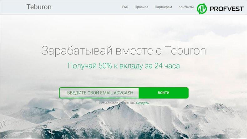Teburon обзор и отзывы HYIP-проекта