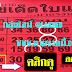 มาแล้ว...เลขเด็ดงวดนี้ 2ตัวตรงๆ หวยซอง เลขเด็ดใบแดง งวดวันที่ 16/8/60