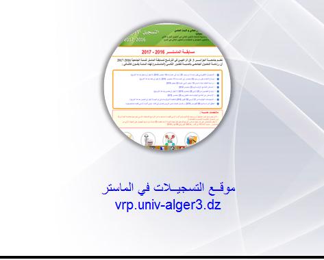 تسجيلات ماستر جامعة الجزائر 3 لعام 2016-2017