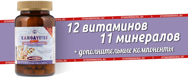 Солгар Кангавитс