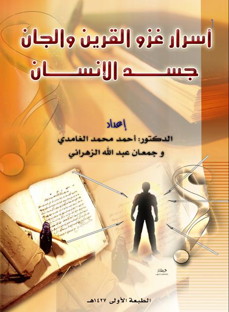 تحميل كتاب أسرار غزو القرين والجان جسد الإنسان