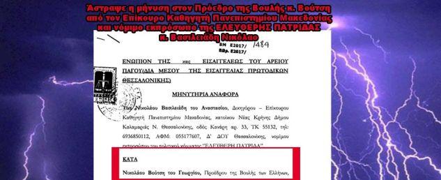 ΕΣΚΑΣΕ Η ΜΗΝΥΣΟΥΛΑ – ΙΣΧΥΡΟ ΡΑΠΙΣΜΑ ΣΤΟΝ ΠΡΟΕΔΡΟ ΤΗΣ ΒΟΥΛΗΣ Ν. ΒΟΥΤΣΗ  που μίλησε ευθέως κατά της Ορθοδοξίας…!!!!