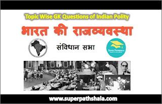 संविधान सभा GK Questions SET 4
